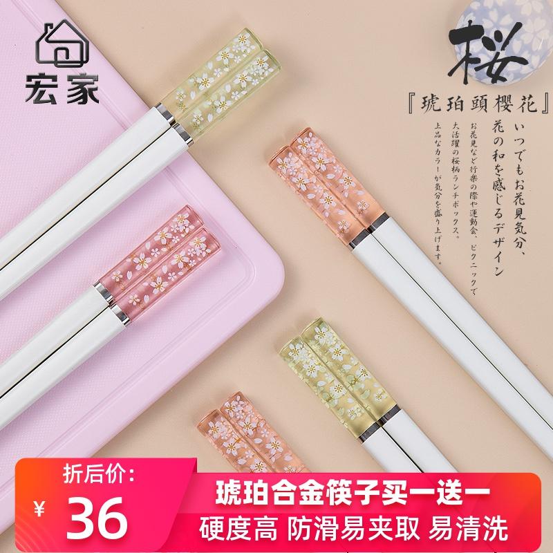 宏家琥珀樱花高档合金筷防烫防滑日式筷子家用防霉耐高温快子10双