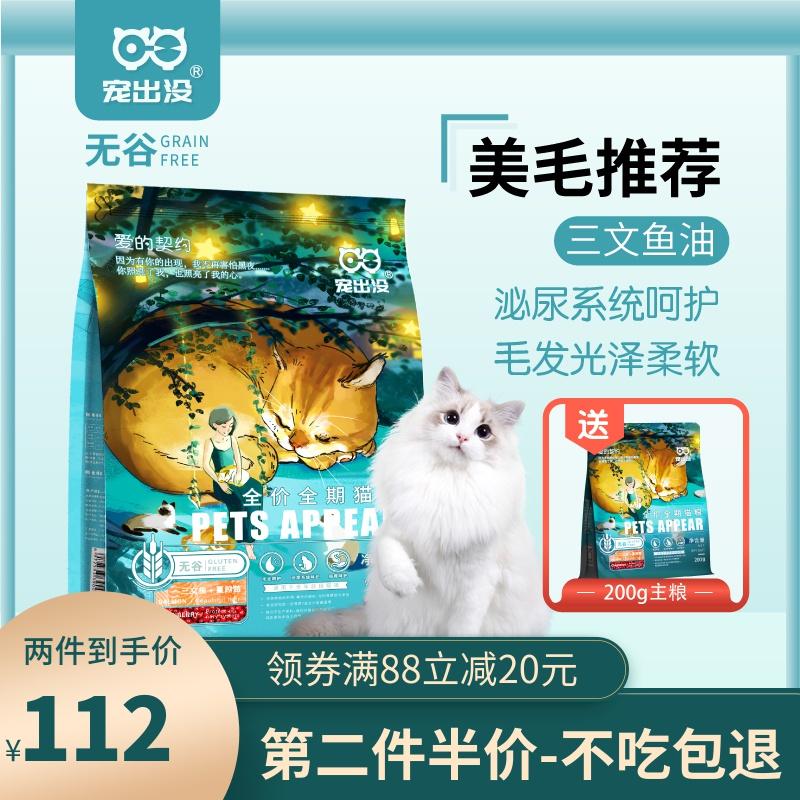 宠出没 三文鱼成幼猫咪蓝猫营养猫粮1.5kg全价全期无谷猫粮通用型