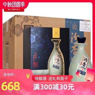 整箱6瓶 汾杏股份53度1988吉祥壶纯粮食清香型白酒整箱475ml*6瓶