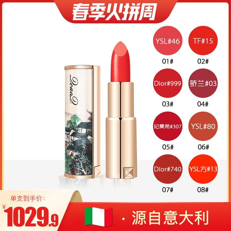 点击查看商品:意大利nymy 支持400电话查防伪 第二支10元国风唇膏口红520礼物