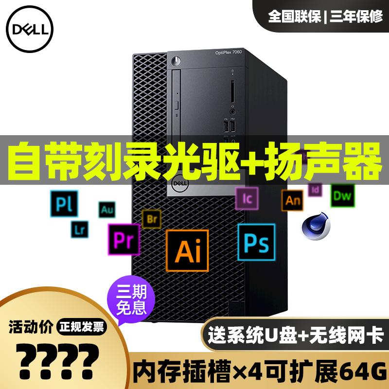 Dell戴尔电脑台式主机全套高配九代i5/i7/i9平面设计师专用家用办公品牌整机官方旗舰店官网OPtiplex7070MT