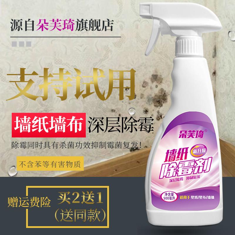 墙布墙纸除霉剂去霉斑壁纸发霉清除剂壁布专用霉菌修复清洁洗神器