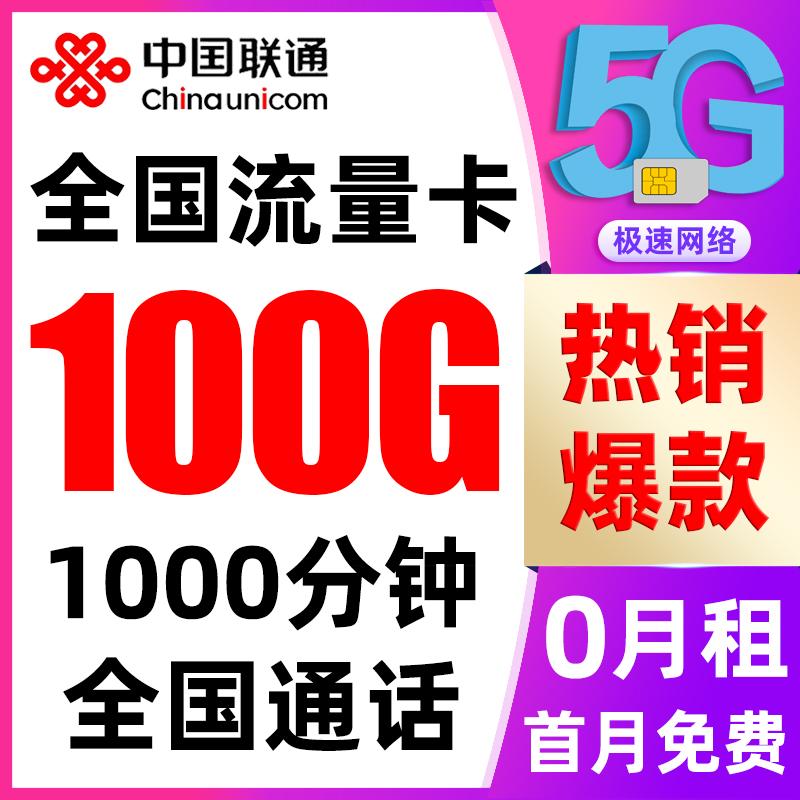 联通流量无限卡大王全国4G纯流量上网卡不限5G手机卡0月租电话卡