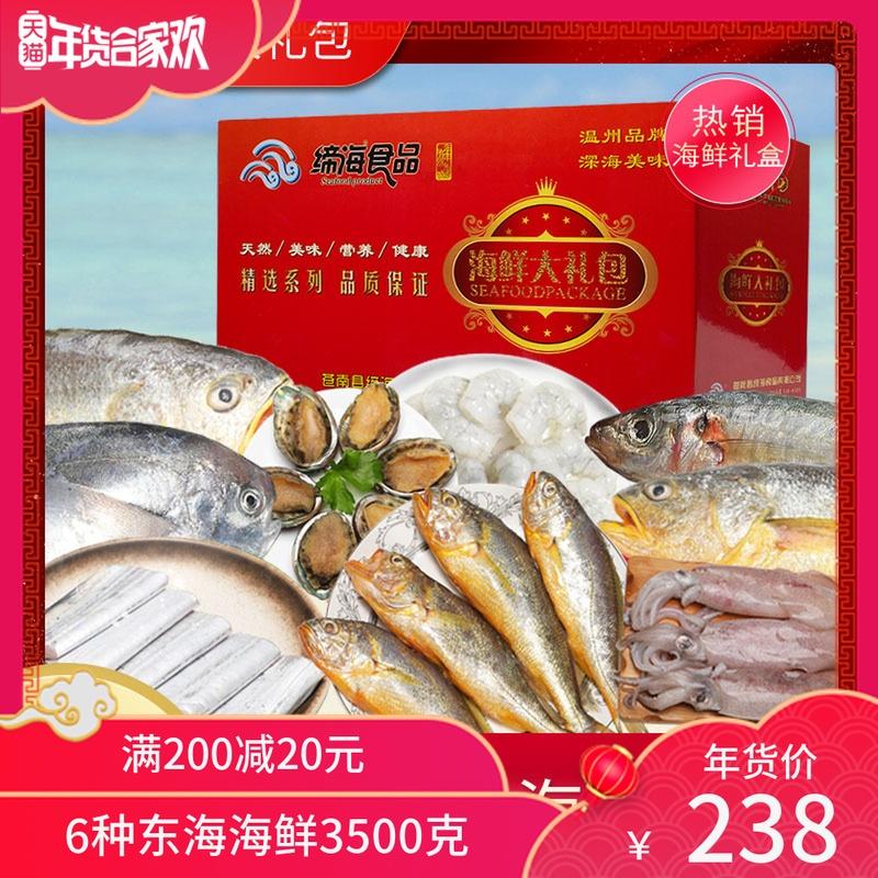 温州东海海鲜大礼包3500克 鲜活冷冻春节年货 海鲜礼包 海鲜礼盒