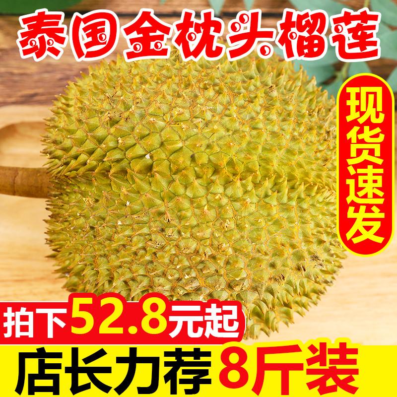 泰国金枕头榴莲进口当季新鲜水果一整箱巴掌带壳猫包邮山王2-10斤
