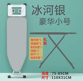 Electric table board shelf ironing烫衣板及配件整理/收纳