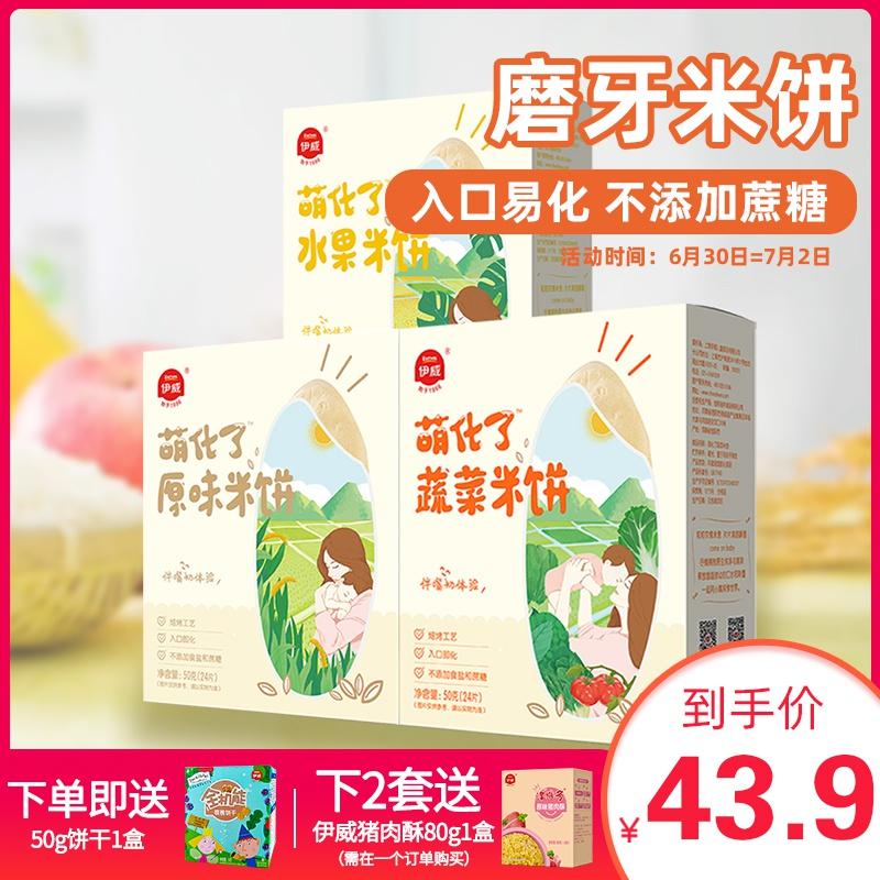 伊威宝宝米饼3盒零食儿童不添加蔗糖小吃磨牙饼干 满送婴儿辅食无