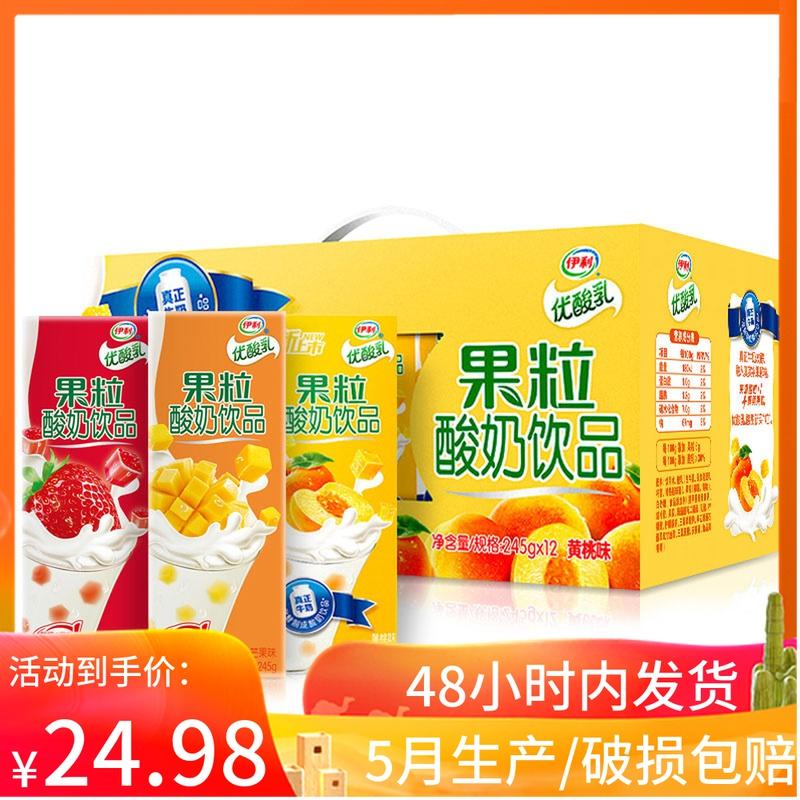 4月产 伊利果粒优酸乳酸奶饮品黄桃味草莓味芒果味245g*12盒整箱