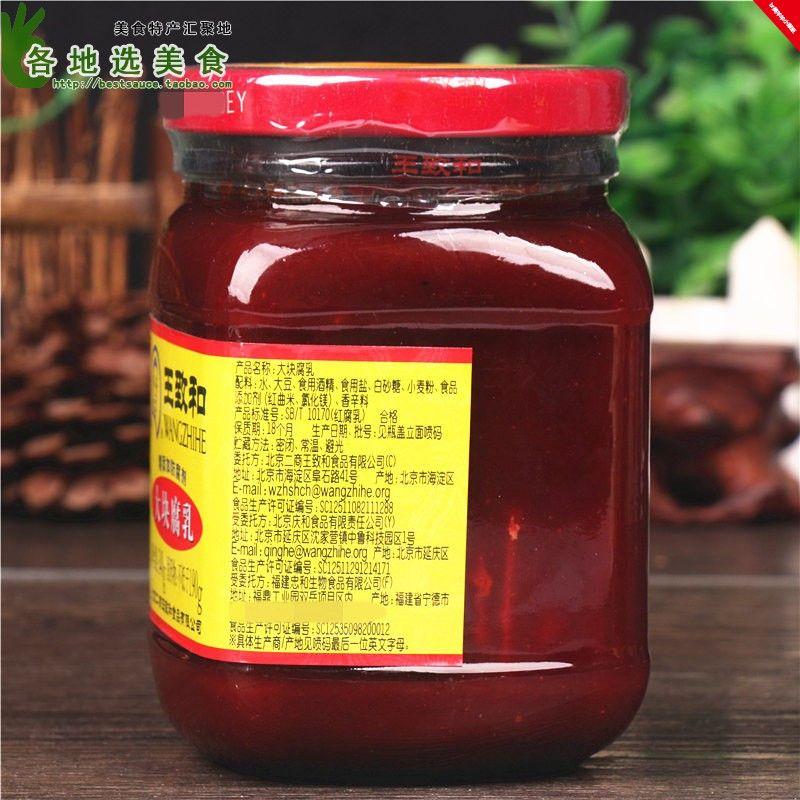王致和大块腐乳340g*3瓶红方腐乳火锅蘸料不臭豆腐乳下饭吃粥咸菜