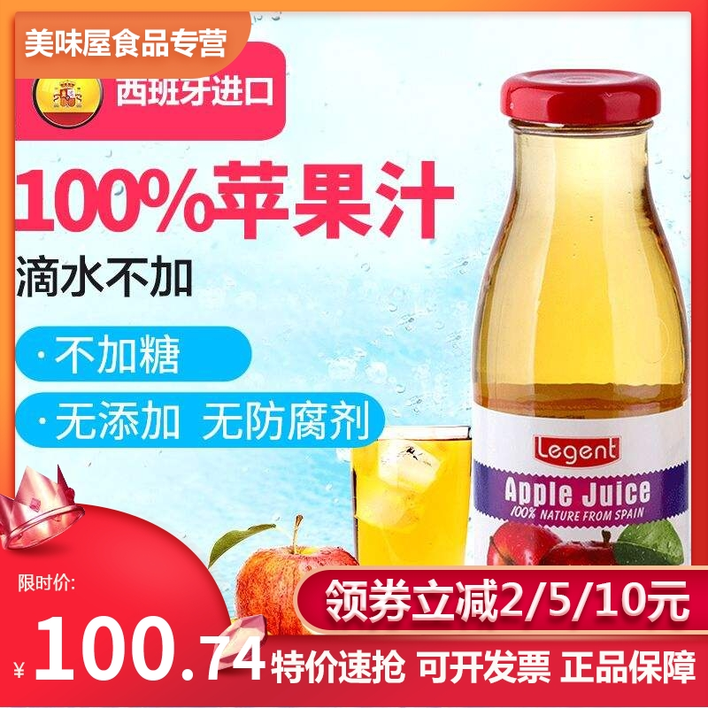 西班牙进口果汁良珍100%纯苹果汁无糖果蔬轻断食易携整箱250ml*6