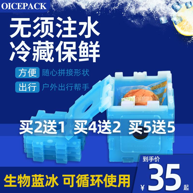 OICEPACK冰板冰袋反复使用循环车载户外冷藏母乳保鲜冰包空调扇