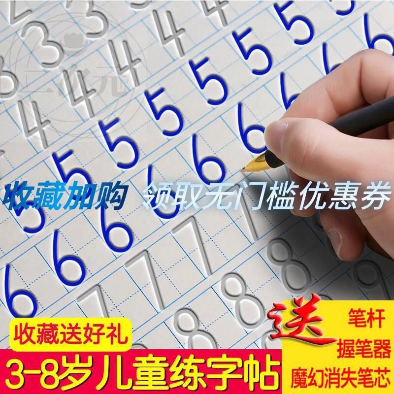 幼儿园大小班数字凹槽练字帖小孩初学儿童启蒙笔画笔顺写字描红本