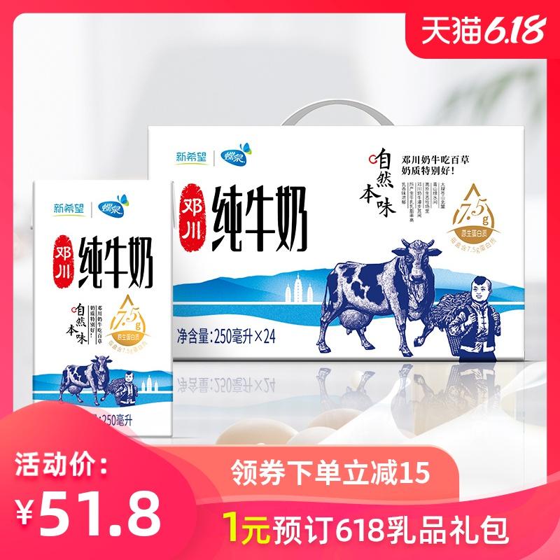 【高原牧场】新希望蝶泉 大理邓川全脂纯牛奶250ml*16/24盒整箱装