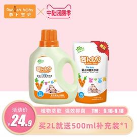 【吉杰推荐】萝卜宝贝儿童洗衣液宝宝新生婴幼儿抑菌除螨bb皂液