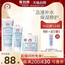First aid beauty/急救美人补水修护舒缓保湿滋润乳液fab急救面霜