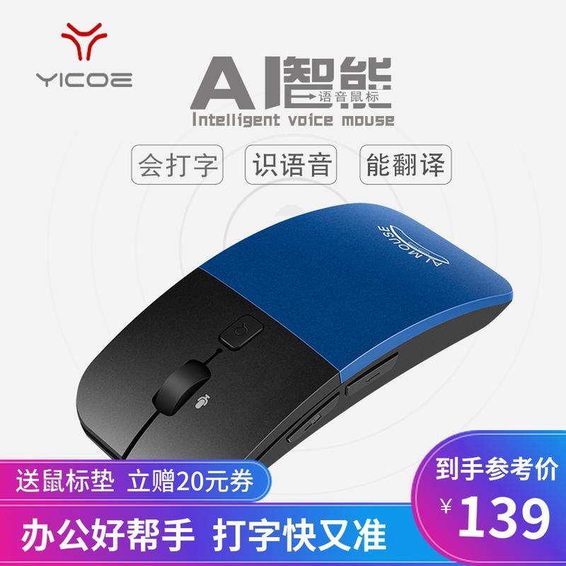 Yicoe Y6智能语音鼠标输入无线充电声控打字会议神器电脑说话转写文字ai人工声音识别搜索笔记本翻译鼠标