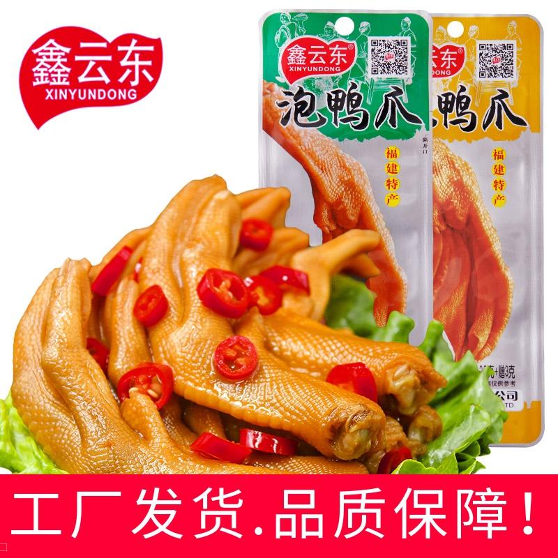 鑫云东泡鸭爪25g整箱20包鸭掌五香香辣味