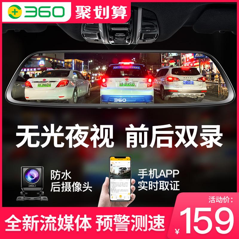 360行车记录仪高清夜视前后双录汽车载免安装无线带电子狗全景度