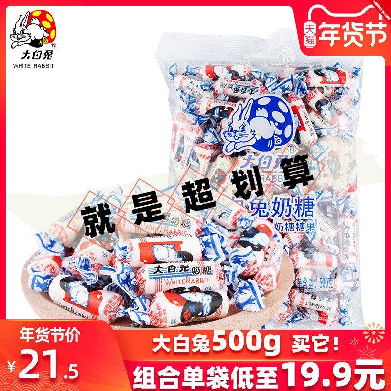 大白兔奶糖500g上海特产糖果网红年货休闲零食实惠散装大白兔奶糖