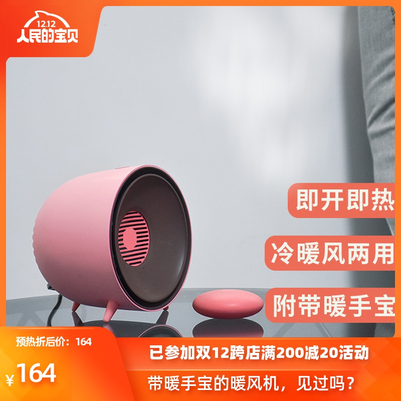 小巢糖 家用小型热暖风机桌面办公卧室速热节能电取暖器暖手宝