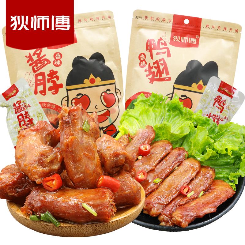 狄师傅酱脖鸭翅湖南特产卤味鸭肉即食小吃精品香辣味休闲零食包邮