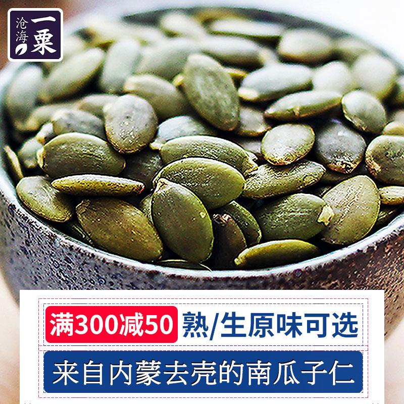 一粟内蒙南瓜子炒货新货原味生的大粒南瓜籽500g大粒去壳南瓜子仁