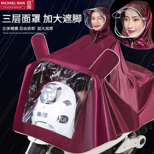 Maiyu motorcycle electric car raincoat battery car single double riding increases thickening waterproof men and women rainstorm poncho
