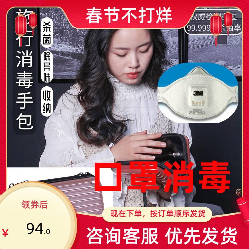 内衣消毒机携带小型手机毛巾迷你紫外线臭氧杀霉菌盒包口罩消毒器