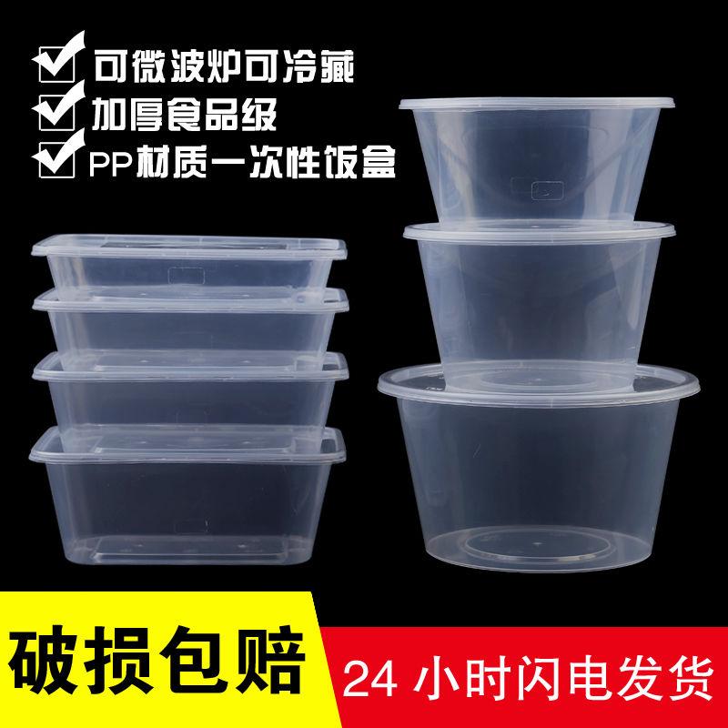 一次性餐盒长方形外卖快餐打包盒加厚水果保鲜盒圆形塑料碗