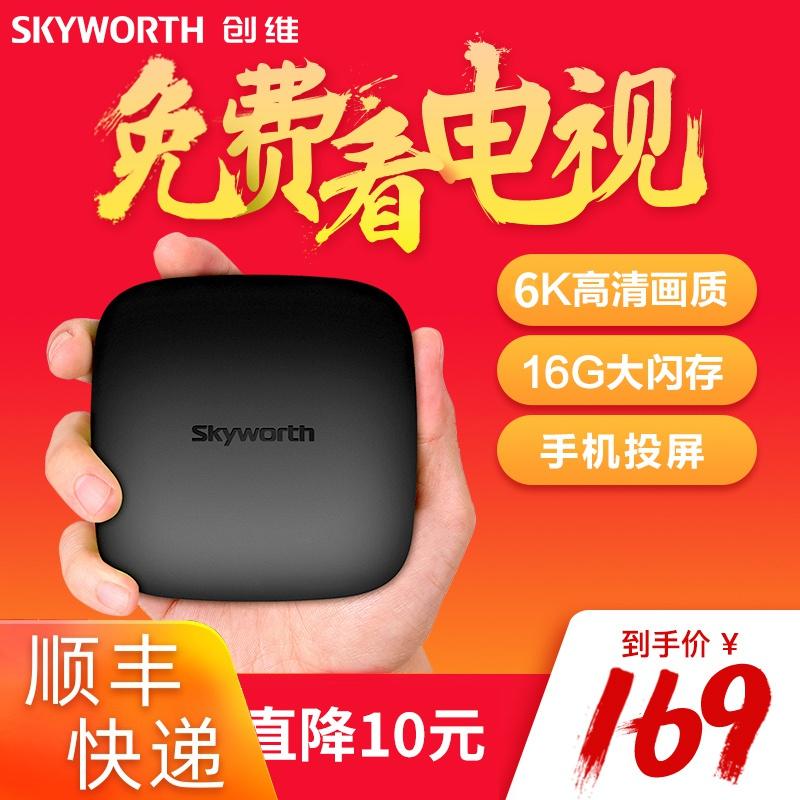 创维 小湃T2Pro电视盒子网络电视机顶盒6K高清播放器家用wifi全网通手机投屏同屏器 AI智能语音遥控 蓝牙4.2