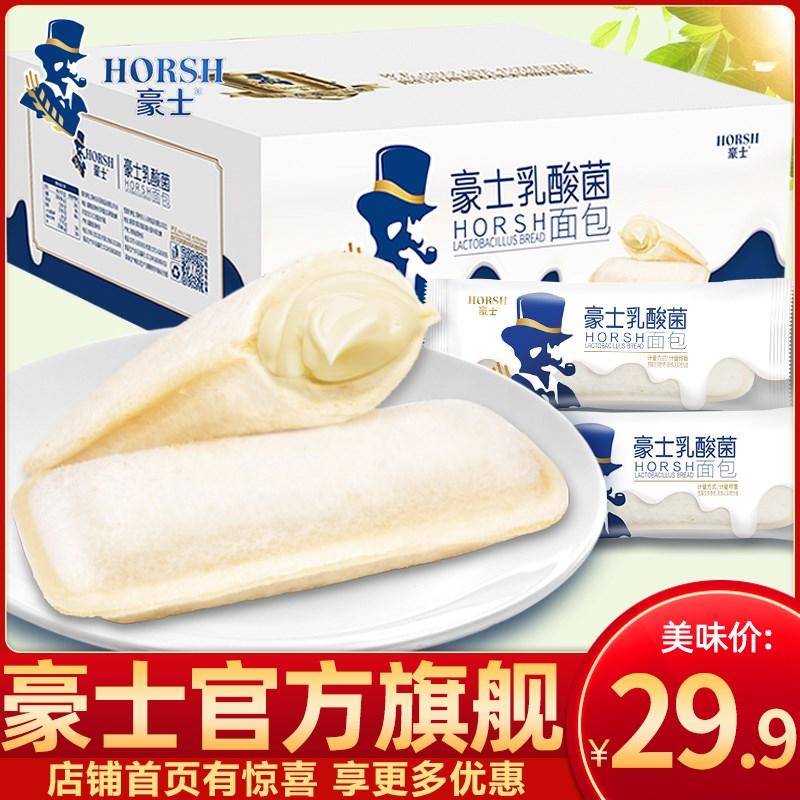 豪士乳酸菌小口袋面包850g酸奶夹心奶酪休闲网红蛋糕小吃零食整箱