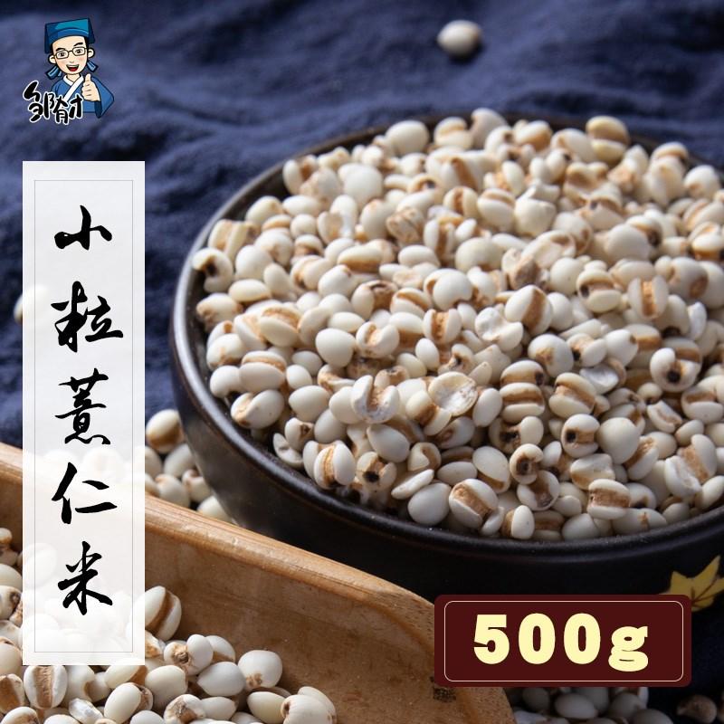 邹有才纯黑龙江小薏米500g 天然小薏仁米五谷杂粮薏苡仁天然薏米