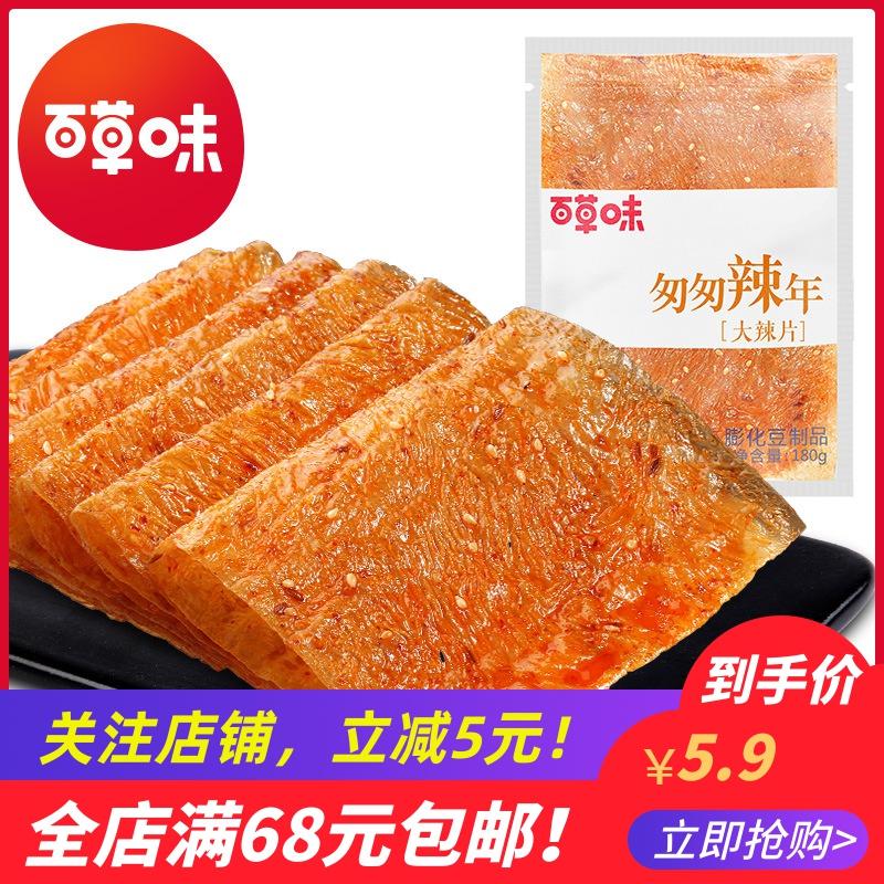 【百草味-大辣片180gx2袋】网红辣条麻辣儿时老式豆皮怀旧零食