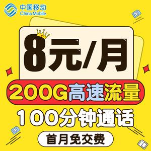移动流量卡无限流量4g大王号手机卡纯流量上网卡不限速电话卡通用