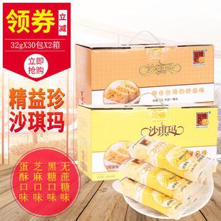 精益珍黑糖蛋酥沙琪玛32gX30袋X2箱早餐下午茶糕点心传统儿童零食