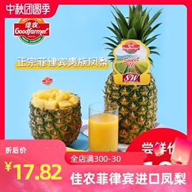 佳农手撕新鲜凤梨水果 菲律宾进口应季热带新鲜菠萝1个