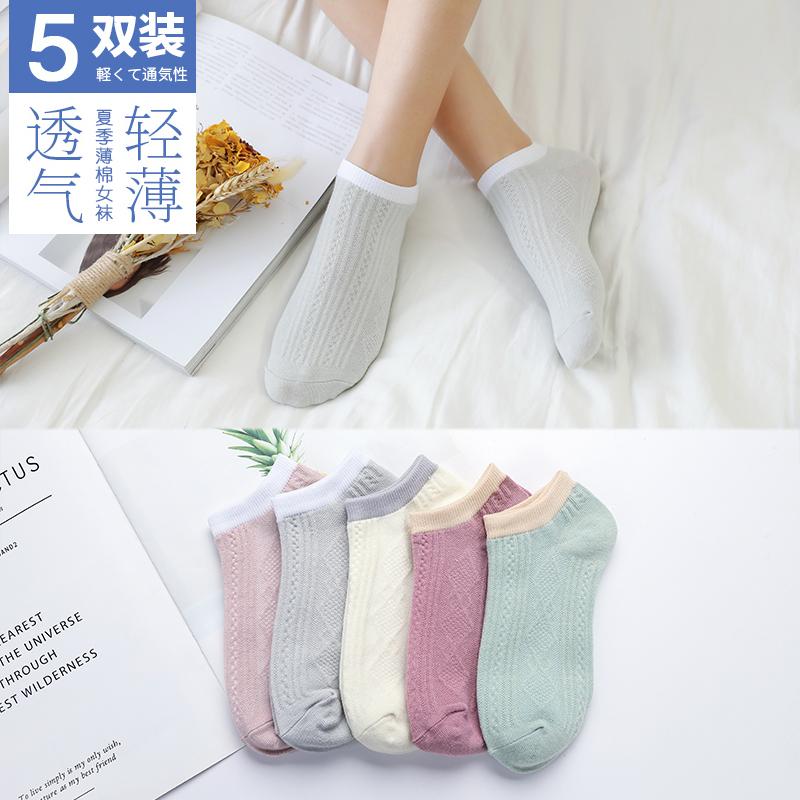 可爱日系袜子女士短袜 浅口夏季薄款棉袜隐形船袜ins潮小雏菊女袜