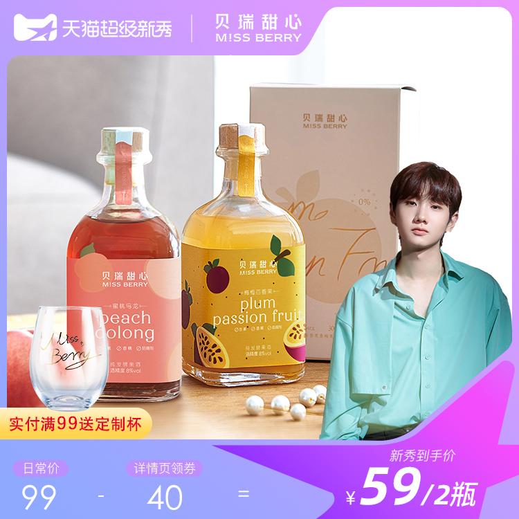 MissBerry贝瑞甜心蜜桃乌龙青梅百香果纯发酵女士低度甜酒果酒