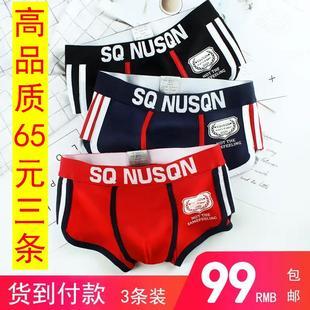 狮奇诺慕郎森男士纯棉内裤平角裤幕朗森思梵贝妮SQINUSON平角裤。