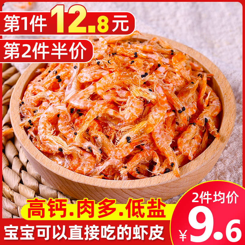 新鲜淡干虾皮特级无盐补钙红磷虾小虾米海米海鲜干货即食宝宝辅食