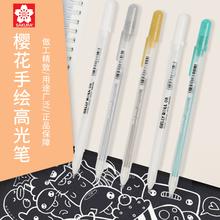 日本樱花bo1光笔套装hu高光白笔画画美术专用金色银色白色笔芯黑底写白字细头水彩