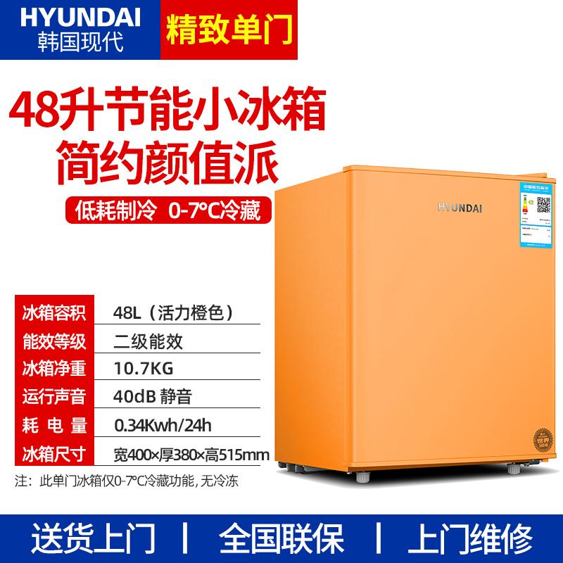 HYUNDAI/现代 BC-48E小冰箱家用小型单门胰岛素冷藏箱迷你宿舍用