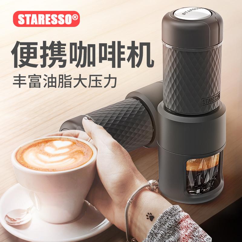 STARESSO星粒便携式咖啡机随身咖啡机手压手动意式浓缩咖啡机胶囊