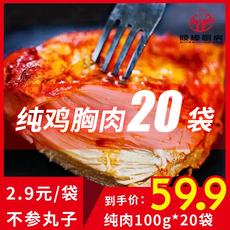 【共20袋纯肉】倾模厨房鸡胸肉即食低脂健身代餐开袋增肌高蛋白轻