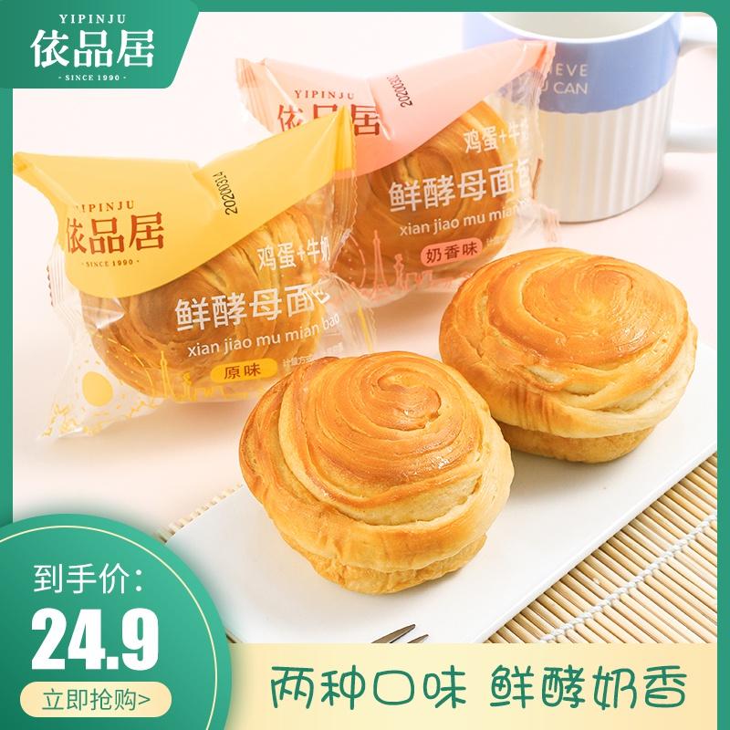 依品居奶香味鲜酵母手撕面包整箱网红零食营养早餐休闲点心20个