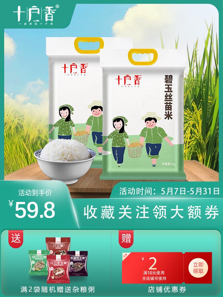 十户香碧玉丝苗米南方长粒米5kg真空包装10斤煲仔饭专用籼米包邮