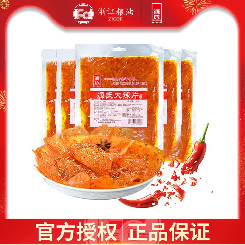 源氏大辣片230g*5包老式辣条儿时怀旧香辣味休闲零食礼包颖儿同款