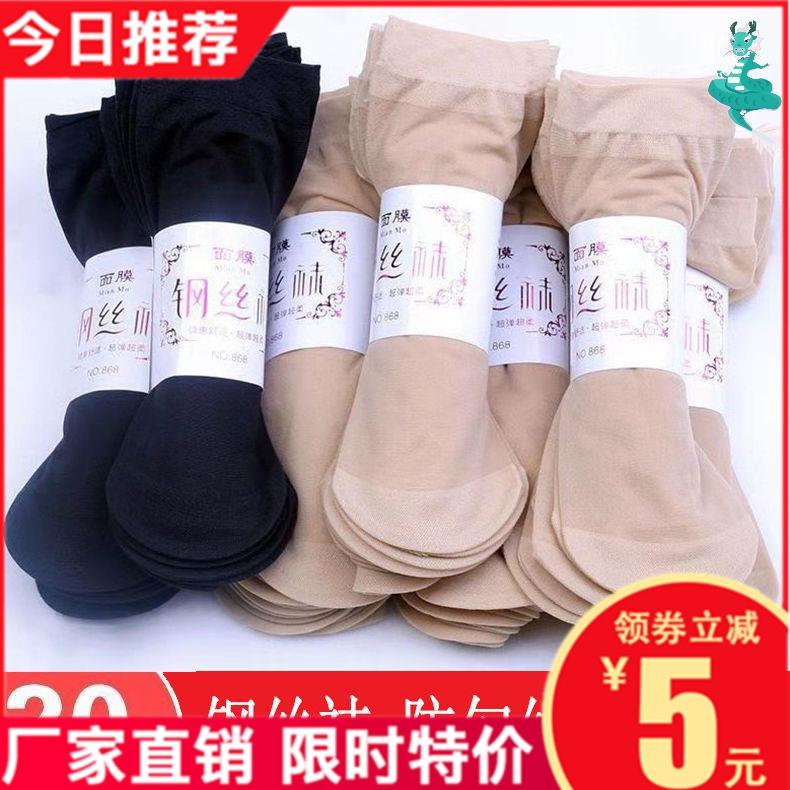 天鹅绒薄款短丝袜女士黑肉色钢丝袜子夏季水晶耐磨防勾丝中筒春秋