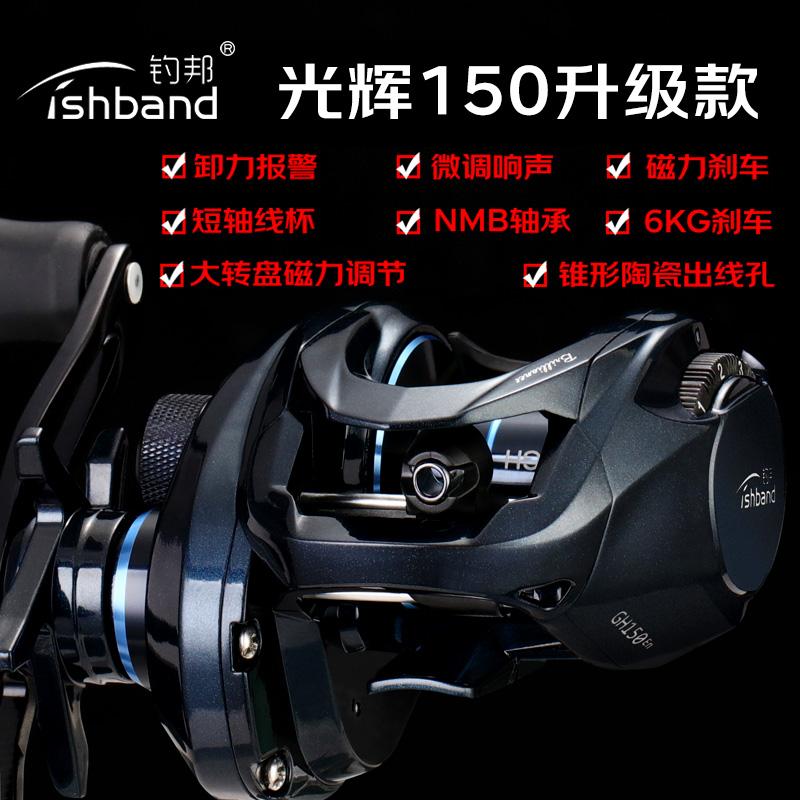 2020款钓邦光辉GH150泛用远投水滴轮磁力刹车防炸线路亚轮