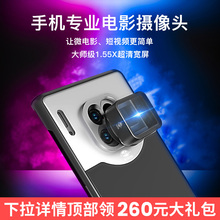 手机通用华qm2matezc0/40/30/RS pro +专业拍摄1.55X高